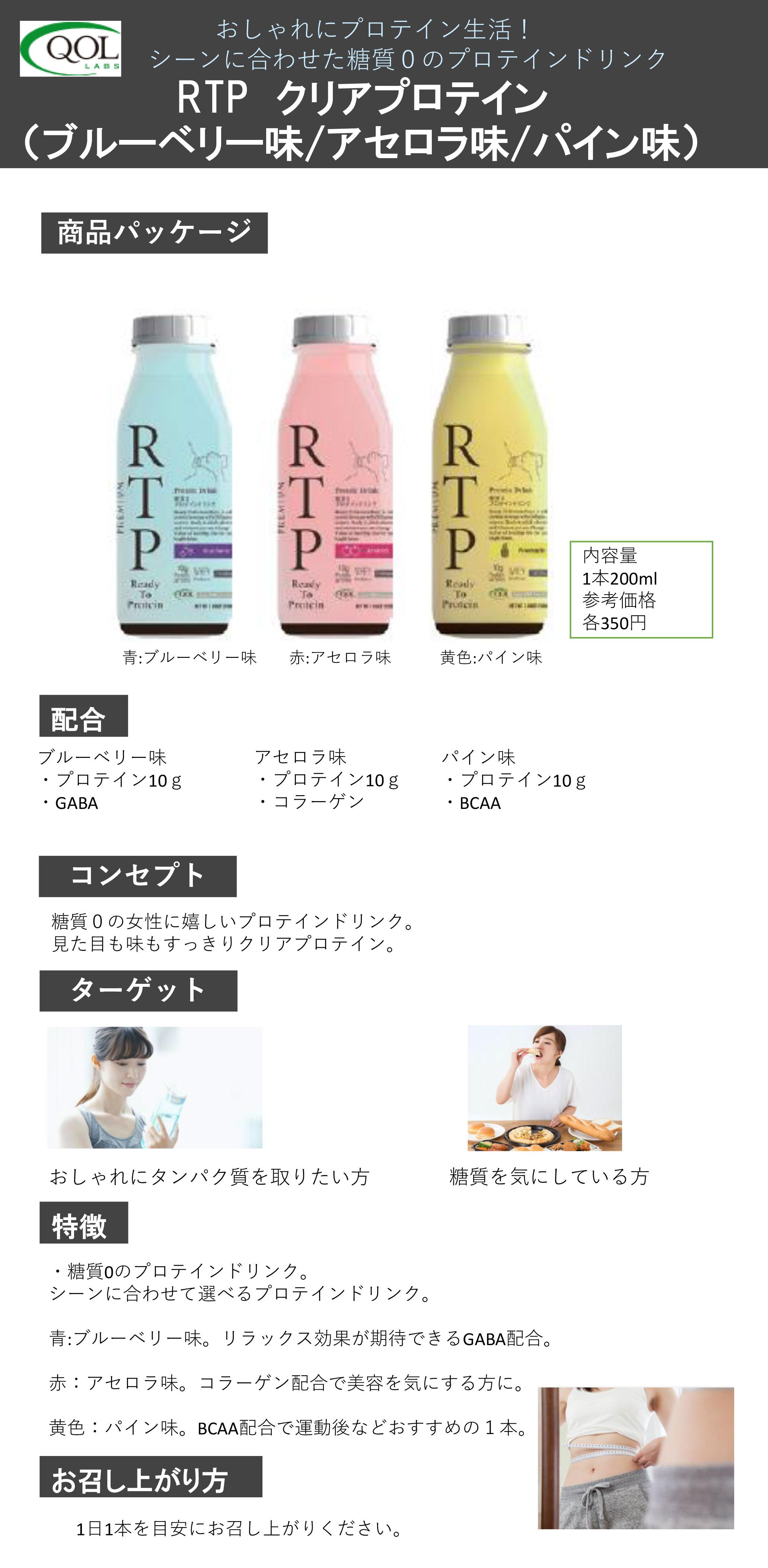 RTP_clear